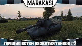World of Tanks лучшие ветки развития танков #2 ТТ Германии