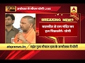 Yogi Adityanath full speech from Ayodhya; solution sought through dialogue