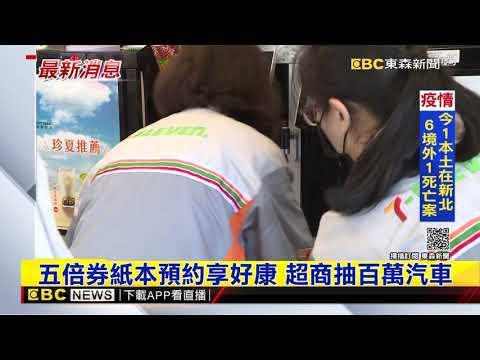 最新》五倍券紙本預約享好康 超商抽百萬汽車 @東森新聞 CH51