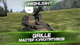 Grille Highlight @ Мастер кумулятивов !