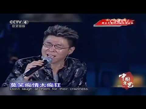 回味经典姜育恒:那些年我们一起听过的歌  【中国文艺 20151030】