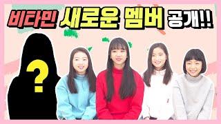 드디어 비타민의 새로운 멤버를 공개 합니다.!!!! 새로운 프로젝트 멤버는 누구 일까요?|클레버TV