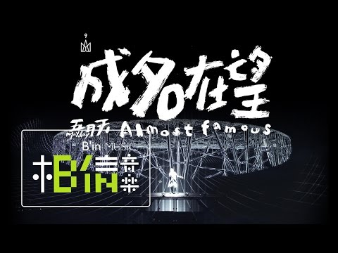 Mayday五月天 [ 成名在望Almost Famous ]  現場無限Life版 Official Music Video