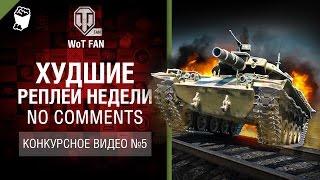 Худшие Реплеи Недели - No Comments - Конкурсное видео №5