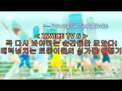 [TWICE TV6] 안볼수는 있어도 한번만 볼수는 없다! 나노단위로 쪼개본 입덕포인트!