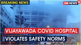 Vijayawada fire blaze: Safety violation by COVID Hospital,..