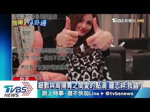 7千字訴9年甜蜜史! 羅志祥再道歉周揚青