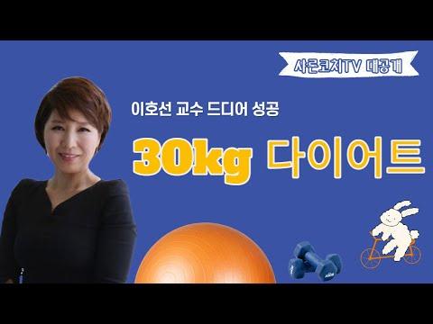 이호선 교수 '30kg 다이어트 비법' 샤론코치TV