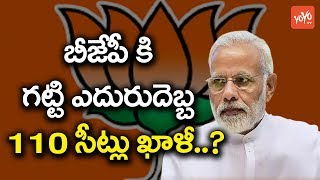 Shocking News for BJP Party   2019 Elections Survey   PM Modi   Political News   YOYO TV Channel