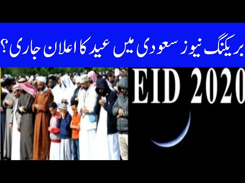 Eid ul fitr 2020 in Saudi Arab || Eid ul fitr 2020 Expected date || Eid 2020 in Saudi Arabia