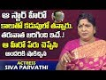 Actress Siva Parvathi About Star Hero Kicking Her- Interview
