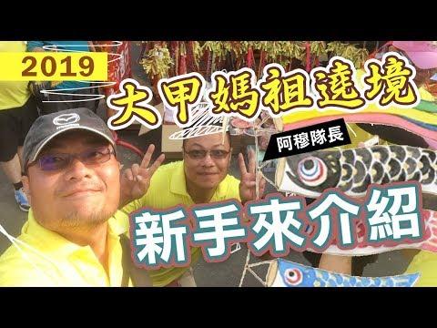 新手挑戰「2019大甲媽祖遶境」九天八夜全程徒步(feat.鯉魚新手團)《阿財  出外景》
