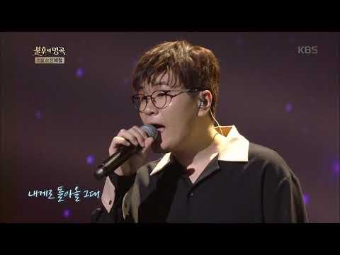 불후의명곡 Immortal Songs 2 - 포맨 - 내 마음 깊은곳의 너.20171021