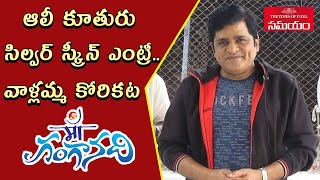 Comedian Ali daughter silver screen entry; Ali about his d..