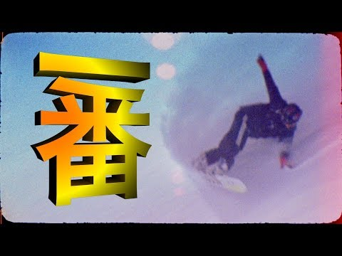 Bataleon Goliath X BYND MDLS Snowboard