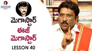 Paruchuri Gopala Krishna About Megastar Chiranjeevi's TAGORE Movie 11th Hour | Paruchuri Paataalu