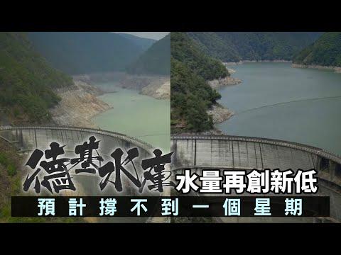 台灣百年大旱最高壩台灣德基水庫失能7天倒數 中午終於飄雨5分鐘!僅濕了果樹 | 台灣新聞 Taiwan 蘋果新聞網