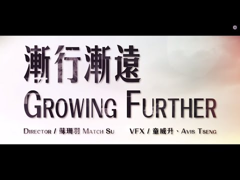DaMi 乾麵 - 漸行漸遠 Growing Further ft. 林普 MC Limp, 力銧 Chen Z [OFFICIAL MUSIC VIDEO]