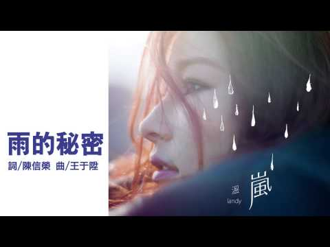 温嵐Landy《雨的秘密 Secret Of Rain》Official Audio