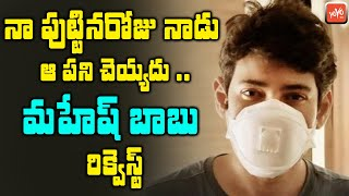 Mahesh Babu honest request to his fans ahead of his birthd..