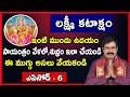 Lakshmi Vaibhavam Epi - 6 | Sri Chirravuri | Ardhika Samasyalu | Money Problems | Lakshmi Kataksham