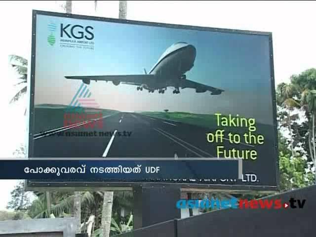 UDF Govt completes the registration of Aranmula airport project land