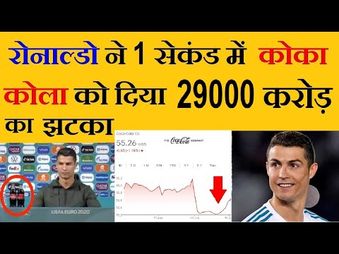 Ronaldo ने 1 सेकंड में कोका कोला को दिया 29000 करोड़ का झटका⚫ Cristiano Ronaldo coca cola stock down