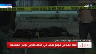 شاهد.. موقع تفجير حي الانطلاقة في تونس وجثة الانتحاري ...