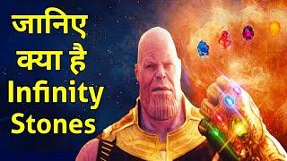 Infinity Stones Explained In Hindi  Infinity Stones in Avengers Infinity War  Thanos Infinity Stones