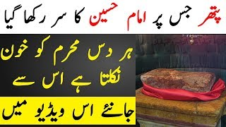 A Stone and Miracle of Hazrat Imam Hussain (RA) | Wo Pathar Jis Se Abhi Tak Khoon Behta Hai | TUT