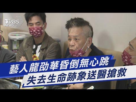 藝人龍劭華昏倒無心跳 失去生命跡象送醫搶救|TVBS新聞