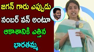 YS Bharathi Superb Speech About AP CM Jagan & His Visi..