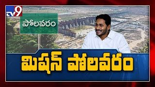 CM YS Jagan makes key comments on Polavaram project..