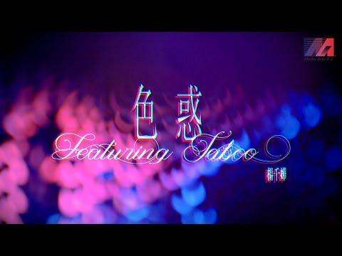 楊千嬅 Miriam Yeung - 色惑(featuring Taboo) MV [Official] [官方]