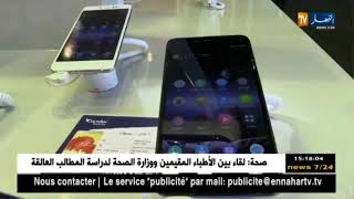 تكنولوجيا كوندور تكشف عن آخر هواتفها بالمعرض الدولي للهواتف الذكية ...