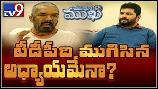 Posani on Jr NTR and Pawan Kalyan- Watch in Mukha Mukhi Pr..