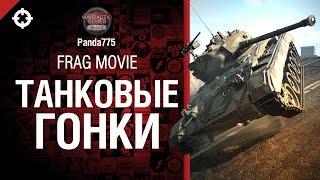 Танковые гонки - Frag Movie от Panda775 [World of Tanks]