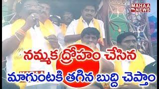 TDP Candidate Ugra Narasimha Reddy Fires On Magunta Srinivasulu Reddy || Mahaa News