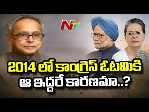 Sonia, Manmohan responsible for Cong defeat in 2014, says Pranab in his memoir