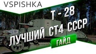 Т-28 - Гайд по Лучшему СТ4 СССР!  от Вспышки [Virtus.pro]