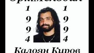 Орк Мелодия и Калоян Киров - Марина Марина 1994
