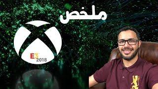 ملخص مؤتمر مايكروسوفت الصحفي لمعرض E3 للالعاب لسنة 2018 ...
