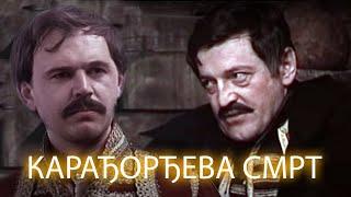 KARAĐORĐEVA SMRT (1983)