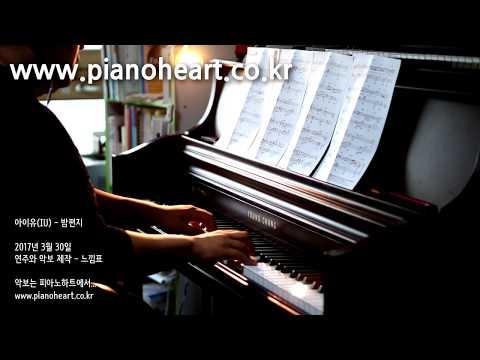 아이유 - 밤편지 피아노 연주(IU - Through the Night), pianoheart