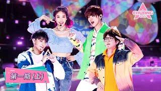 【创造营 CHUANG2020】完整版第1期(上):教练团唱跳发布主题曲!101位女孩谁能坐上首发成团位