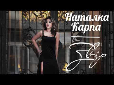 Наталка Карпа - ЗВІР (AUDIO SINGLE)