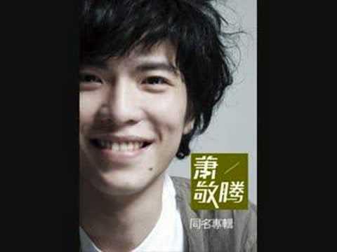 蕭敬騰-海芋戀