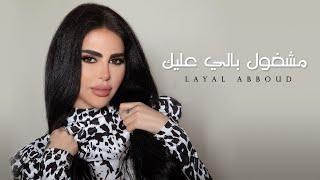 Layal Abboud - Mashghoul Bali 3leik / مشغول بالي عليك