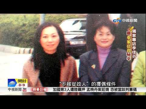 選後獨家專訪李佳芬 曝當年從政原因有洋蔥│中視新聞20181220