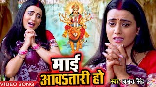 Akshara Singh का भावुक कर देने वाला DEVI GEET 2018 - (VIDEO SONG) - Mai Awatari Ho - Hit Devi Geet